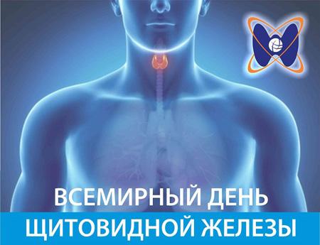 1. щитовидная железа 25 мая 1