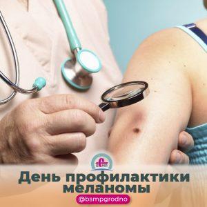 День профилактики меланомы 2020 Гродно БСМП