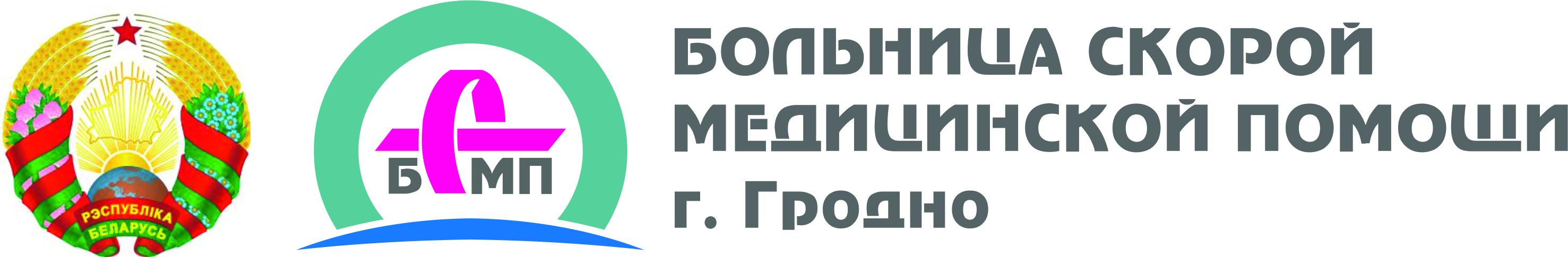 БСМП Гродно